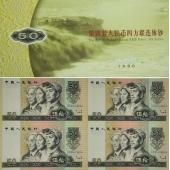 第四套人民币1990年50元连体钞 9050四连体后四位无4