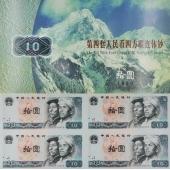 第四套人民币1980年10元连体钞 8010四连体后四位无4
