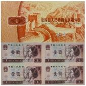 第四套人民币1元四连体尾4