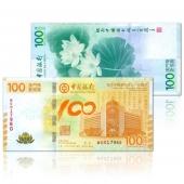 中国银行成立100周年荷花纪念钞(荷花钞)全程无4