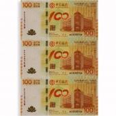 中国银行成立100周年纪念钞100元 三连体(荷花钞三连体)全程无4