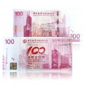 中国银行100周年纪念钞 中银百年香港纪念钞 单张后四位无4