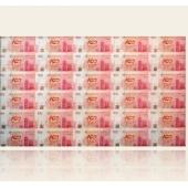 中国银行成立100周年纪念钞整版30连张(香港整版钞)后四位无4