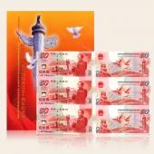 庆祝建国50周年50元纪念钞 建国钞三连体 尾4