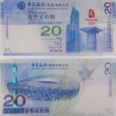 香港20元奥运会纪念钞 奥运蓝钞 全程无4