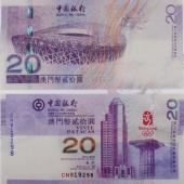澳门20元奥运会纪念钞 奥运紫钞 后四位无4