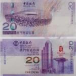 澳门20元奥运会纪念钞 奥运紫钞 尾4