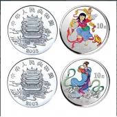 2003年中国民间神话故事第3组1盎司彩银套币(2*1盎司)