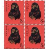第一轮生肖T46庚申年猴四方连 第一轮生肖猴票四方联