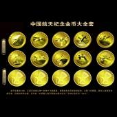中国载人航天纪念币大全套 神舟纪念币 送模型