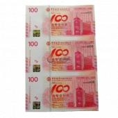 中国银行成立100周年纪念钞三连体(香港三连体)全程无4