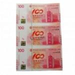 中国银行成立100周年纪念钞三连体(香港三连体)尾4