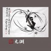 谢皓东 兰竹石 横幅 花鸟 字画 水墨画 国画