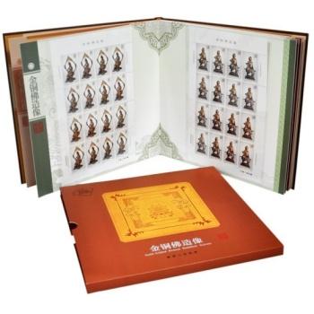 金铜佛造像邮票珍藏册