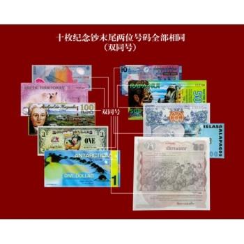 世界十大珍稀纪念钞 纪念中国加入WTO十周年