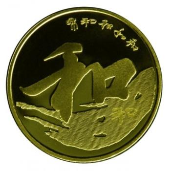 和字书法三组5元普通纪念币 最新发行