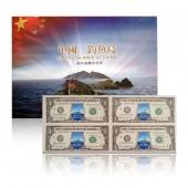中国钓鱼岛保钓美元连体纪念钞|保钓纪念钞