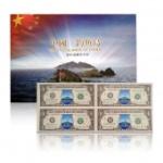 中国钓鱼岛保钓美元连体纪念钞 保钓纪念钞