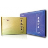香港钞王纪念钞珍藏册