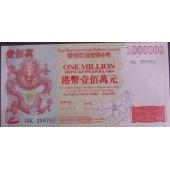 1997香港回归纪念百万龙钞