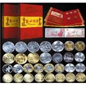 盛世国币流通纪念币大全套 纪念币28年大全