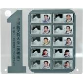 神舟十号纪念邮票