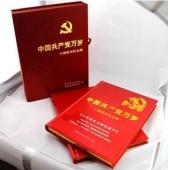 共产党万岁主题邮票集锦