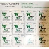 上海世博会纪念邮票