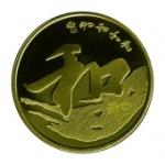 和字书法系列3组5元普通纪念币(整卷)