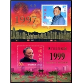 2000-特1 港澳回归小型张邮票