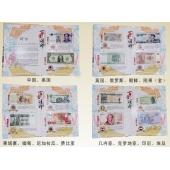 《百金滙粹》钱币珍藏册