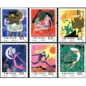 T120中国古代神话整版邮票