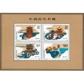 T121中国历代名楼整邮票