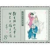 T141 当代美术作品整版邮票