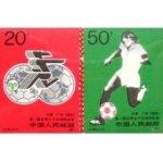 J185世界女子足球锦标赛整版票