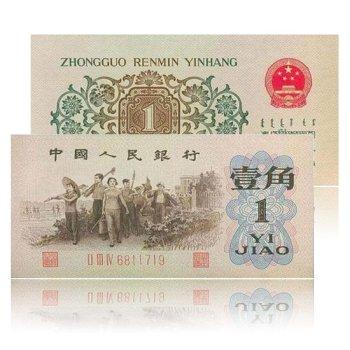 第三套人民币1962年1角 背绿水印 单张