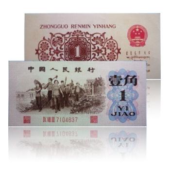 第三套人民币1962年1角 红三平 单张
