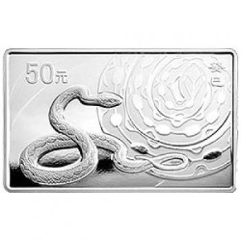 2013蛇年5盎司长方形银质纪念币