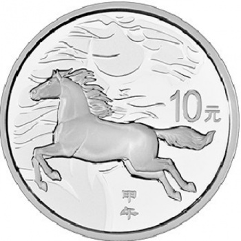 2014马年金银币 1盎司本银币