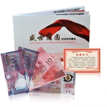盛世团圆纪念钞珍藏册
