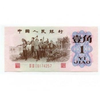 第三套人民币1角 红二冠 红二凸 单张
