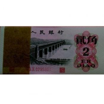 第三套人民币2角 长江大桥 凸版 整刀
