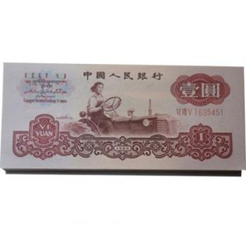 第三套人民币1元 女拖拉机手 三罗 整捆