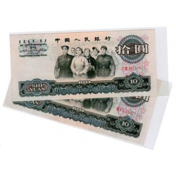第三套人民币大全套尾三同