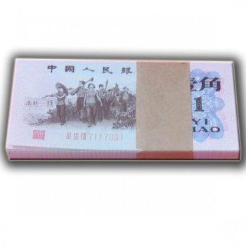 第三套人民币1角 红三冠 红三平 整刀