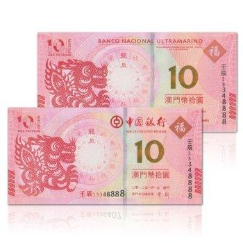 2012年澳门生肖龙年纪念钞 二版对钞后四同
