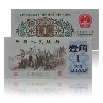第三套人民币1962年1角 背绿 单张