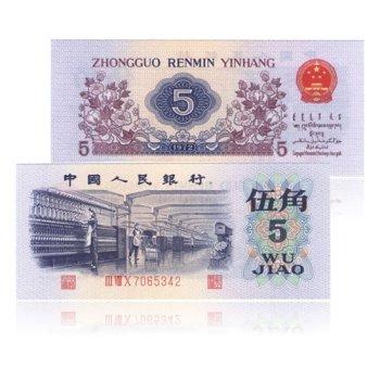 第三套人民币1972年5角 纺织工人 平版水印