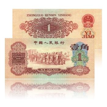 第三套人民币1960年1角 枣红单张
