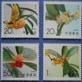 1995-6桂花大版票